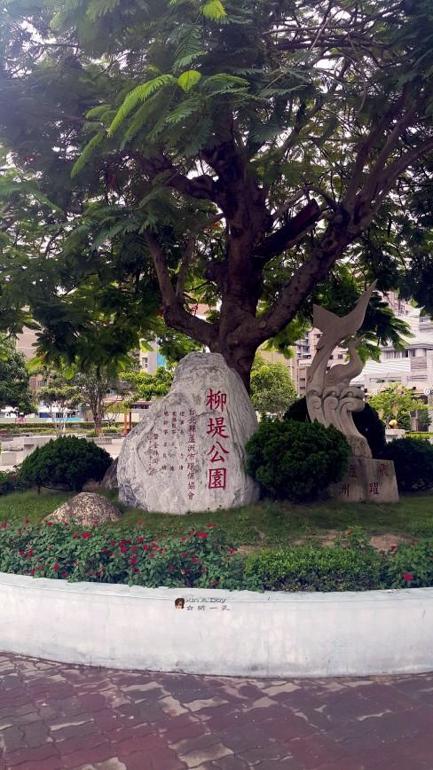 芦洲柳堤公园