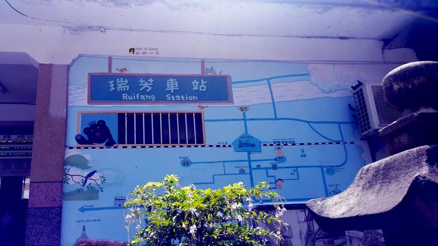 rui-fang-station