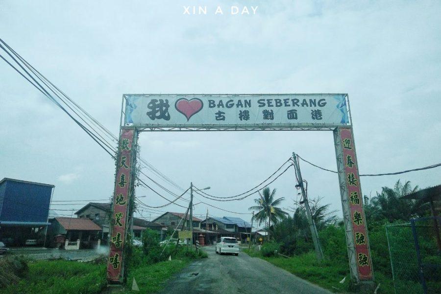 古楼对面港 (Bagan Seberang Kuala Kurau)