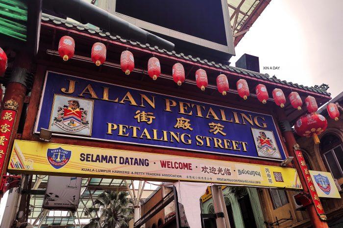 茨厂街 Petaling Street