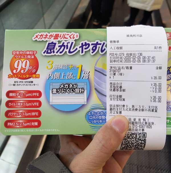 2020年北京歐尚超市購買35元一盒65枚出口日本的奧田口罩 | 行攝天下-行天下路。攝天下景。風景因人而美麗。