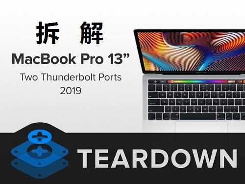 新款MacBook Pro 13拆解圖文教程_迅維電腦維修培訓