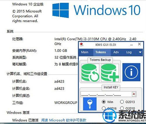 KMS純凈版win10激活工具|KMS GUI ELDI純凈版WIN 10激活工具下載-系統族
