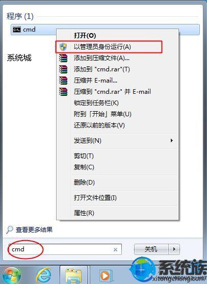 教你如何使用KMS命令激活office 2010的操作步驟-系統族
