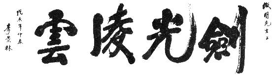 """Shufa realizzata da Li Jinglin per la pubblicazione di Chen Weiming sull' arte della spada del Taiji: """"lo splendore della spada trapassa le nubi"""""""