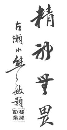 《單戒刀》 金一明 (1932) - callig 2