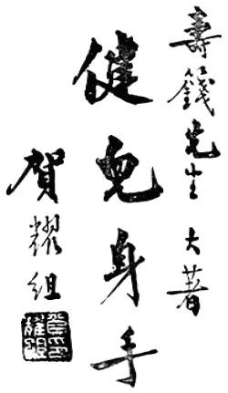 《武當嫡派太極拳術》 李壽籛 (1944) - callig 4