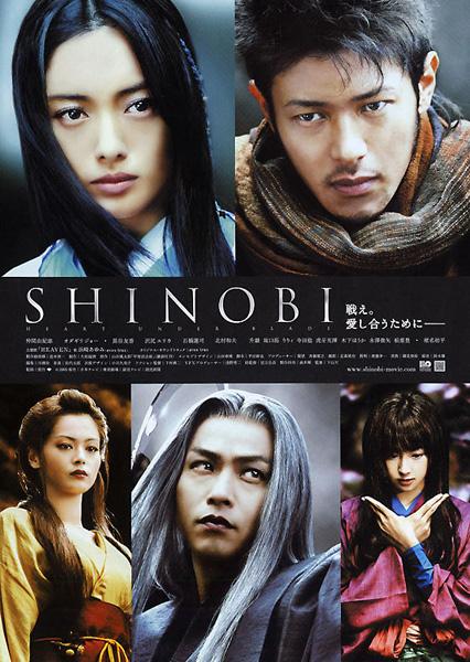 Shinobi - Heart Under Blade (2005)