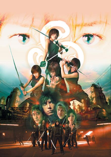 Yumiko Shaku | The Princess Blade (2001)