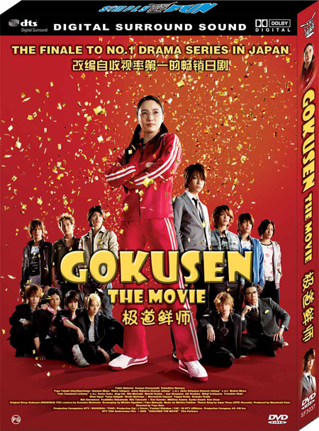Yukie Nakama | Gokusen - The Movie (2009)