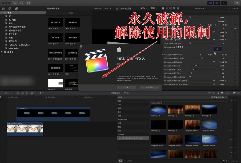 蘋果視頻剪輯軟件 Final Cut Pro X v10.4.8 for Mac中文破解版