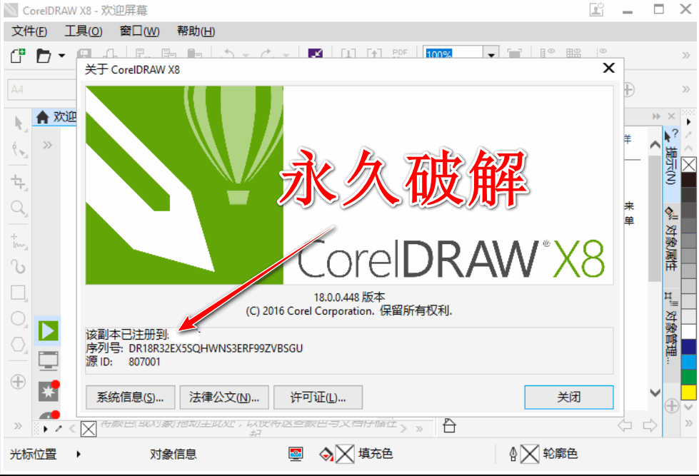 CorelDRAW Graphics Suite X8 v18.2.0.840 中文破解版