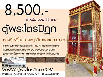 ตู้พระไตรปิฎกสีแดงลวดลายทองทรงสี่เหลี่ยมคางหมู ราคา 8500 บาท