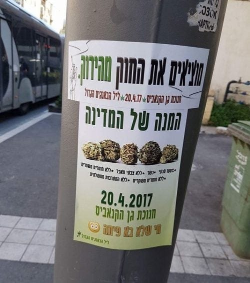 20 באפריל: יום הקנאביס בישראל