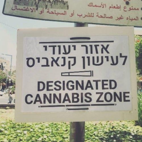 אזור ייעודי לעישון קנאביס