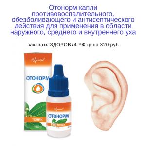противовоспалительные капли от боли в ушах картинка