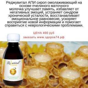 Маточное молочко Реджувитал