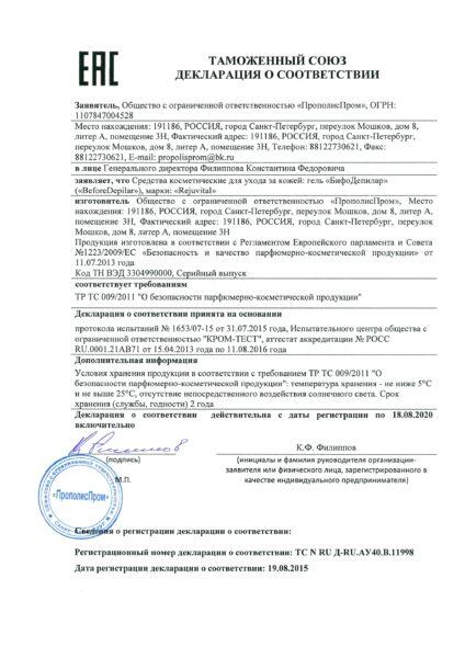 Сертификат Before Depilar