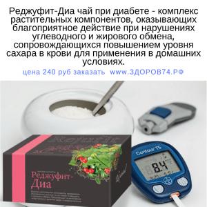 Чайный напиток при диабете ДИА