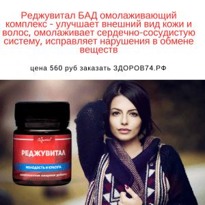 Rejuvital препарат омолаживающий