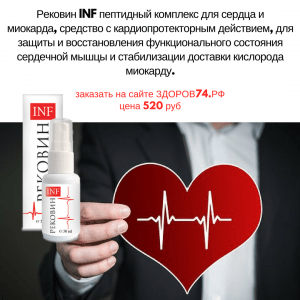 картинка препарат для сердца Рековин