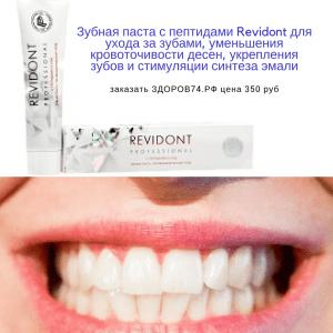 эффективная зубная паста с пептидами