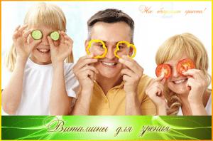 vitamini-dla-glaz-ulushenie-zreniya