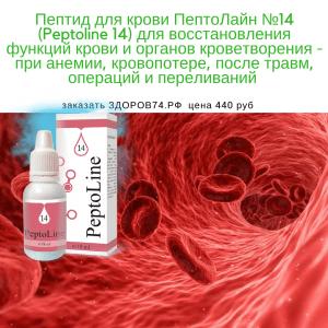 PeptoLine №14 для кроветворения