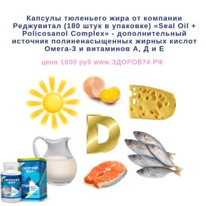 источники витамина D в капсулах Тюленьего жира Реджувитал