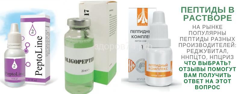 какие лучше пептиды принимать НПЦРИЗ, Реджувитал или ННПЦТО, пептиды Хавинсона