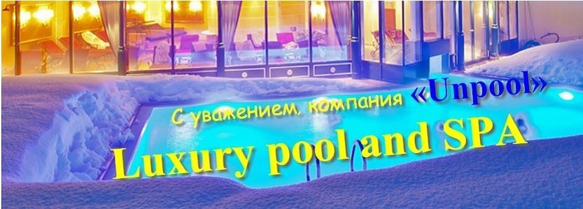 Все для Бассейна.Luxury pool and SPA