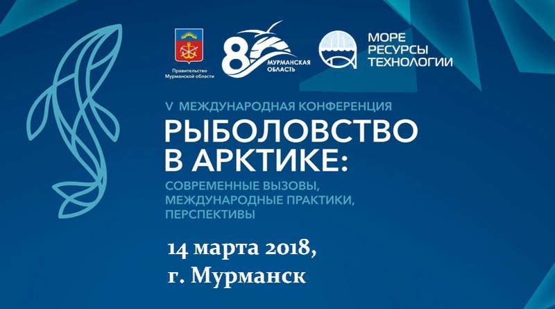 Международная конференция Рыболовство в Арктике 2018