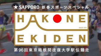 もう ひとつ の 箱根 駅伝 2020