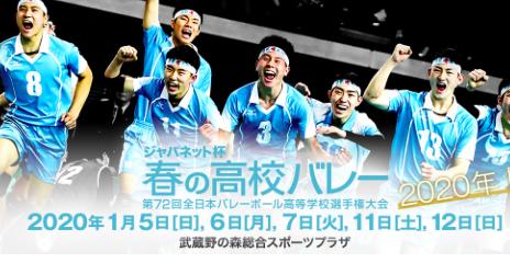春 高校 バレー 2020 福岡