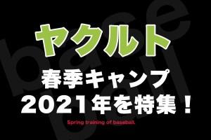 メンバー 阪神 キャンプ