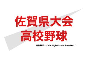 県 佐賀 結果 大会 野球 速報 高校 高校野球地方大会 佐賀