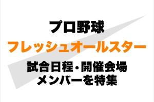 シリーズ 日程 クライマックス 【2019年最新版】プロ野球CS(クライマックスシリーズ)とは?日程や結果、アドバンテージなどの仕組みを徹底解説!