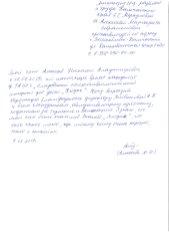 Благодарность Алексеевой0001-00