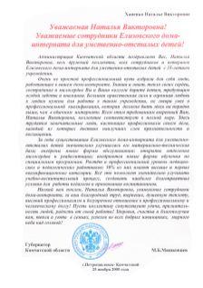 Поздравление от Губернатора Камчатской области с 35-летием со дня основания Елизовского дома-интерната для умственно отсталых детей. Ноябрь, 2005 год.