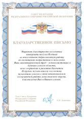Благодарственное письмо от Члена Совета Федерации Федерального Собрания Российской Федерации, О.Н. Кожемяко.