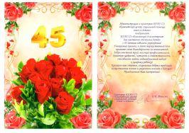 Поздравление от Камчатского центра социальной помощи семье и детям с 45-летием со дня основания Елизовского дома-интерната для умственно отсталых детей. Октябрь, 2015 год.