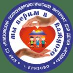 Краевое государственное автономное учреждение социальной защиты «Елизовский психоневрологический интернат для детей «Ягодка»
