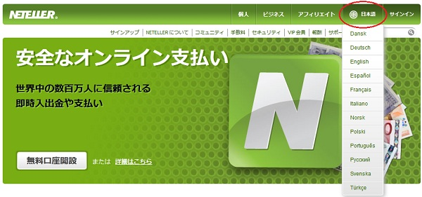 netter_language