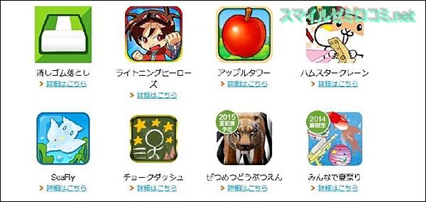 スマイルゼミのスターアプリは子どものやる気引き出す強い味方!