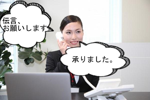 意味 承る 電話応対において「○○が承ります」などと名乗りますが、先日「○○がたまわります」と名乗られました。正しい用法なのでしょうか?|日本語・日本語教師|アルク