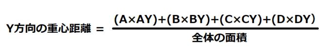 図心の求め方の数式