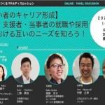 ルーツ川崎クルーがオンラインイベントに登壇します!|ルーツ川崎