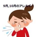 9月、10月のアレルギー・花粉症の原因は?鼻水、目のかゆみ、くしゃみの症状が!