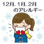 12月,1月,2月のアレルギー・花粉症の原因は?その咳は風邪じゃない!鼻水、目のかゆみ、くしゃみの症状が!