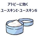 ユースキンIでアトピーのかゆみが改善?ユースキンSは保湿抜群!種類で効果に違いが?